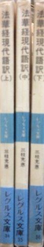 法華経現代語訳〈上〉 (1974年) (レグルス文庫〈34〉)