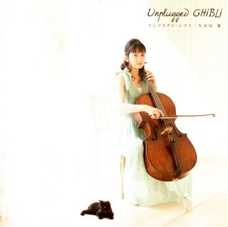 GHIBLI the unplugged
