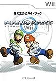 マリオカートWii (任天堂公式ガイドブック)