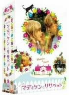 ちいさなマディケンとリサベット DVD-BOX
