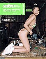 トゥデイ&イエスタデイ リナズ2006→2008―長崎莉奈写真集 (サブラDVDムック)
