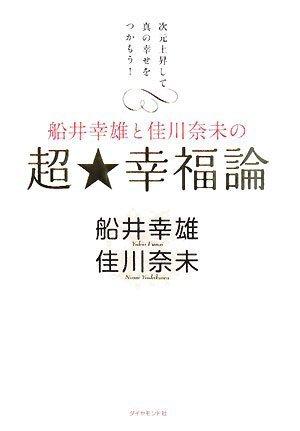 船井幸雄と佳川奈未の超・幸福論