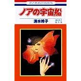 ノアの宇宙船―清水玲子傑作集 (花とゆめCOMICS)