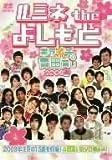 ルミネ the よしもと~業界イチの青田買い 09春~ [DVD]