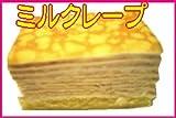 ミルクレープ フリーカットケーキ