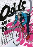 Odds 5 (5) (ヤングサンデーコミックス)