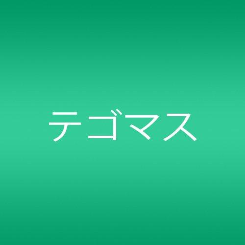 キッス~帰り道のラブソング~ (初回限定盤)(DVD付)