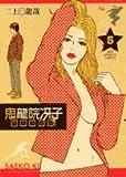 鬼龍院冴子探偵事務所 5 (ビッグコミックス)