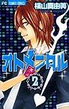 オトメンタル 2 (フラワーコミックス)