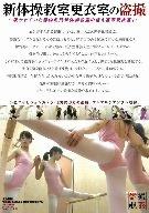 新体操教室更衣室の盗撮/ヴァルディー/五右衛門 [DVD]