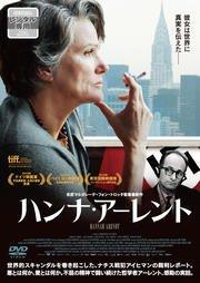 ハンナ・アーレント DVD