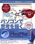 Buzan's iMindMap日本語版スタンダード・エディション アカデミック価格