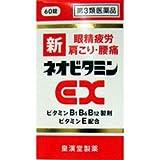 皇漢堂薬品 新ネオビタミンEX「クニヒロ」 60錠 (第三類医薬品)
