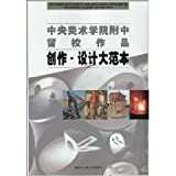 img - for Deconstruction of Human Body - Artistic Anatomy (Chinese Edition) book / textbook / text book