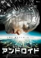 アンドロイド [DVD]