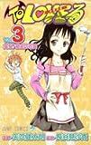 To LOVEる-とらぶる 3 (3) (ジャンプコミックス)