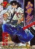 ムサシ 7 (ヤングキングコミックス)