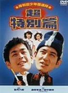 岸和田少年愚連隊 超特別篇 [DVD]