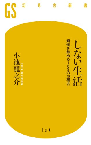 108 life desires not to calm the lesson (JPN)