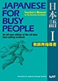 Japanese for Busy People I Teacher's Manual for the Revised 3rd Edition