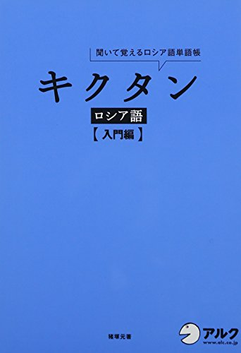 CD付 キクタン ロシア語【入門編】 (キクタンシリーズ)
