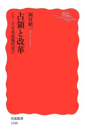 占領と改革―シリーズ日本近現代史〈7〉