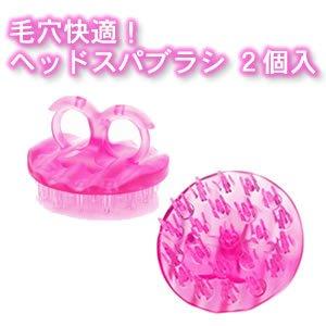 ヘッドスパブラシ ピンク 2個セット