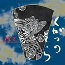 �㌎�̋�-KUGATSU NO SOLA-
