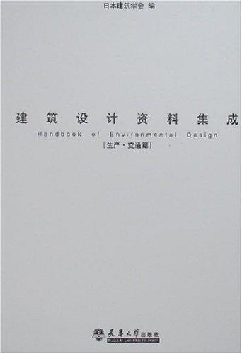 建筑设计资料集成:生产·交通篇