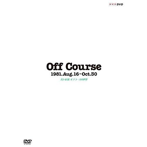 Off Course 1981.Aug.16~Oct.30 若い広場 オフコースの世界 [DVD]