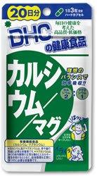 DHC カルシウム マグ 20日分