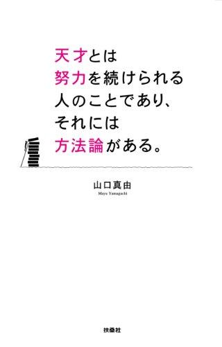 天才とは努力を続けられる人のことであり、それには方法論がある。 (扶桑社BOOKS)