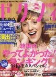 ゼクシィ 首都圏版 2008年 04月号 [雑誌]