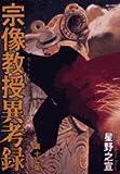宗像教授異考録 12 (ビッグコミックススペシャル)