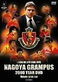 名古屋グランパス 2008イヤーDVD~Never give up~