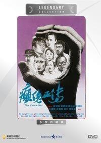 THE LUNATICS (Region All) Tony Leung Chiu Wai 1986 HK movie DVD (new and sealed)