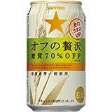サッポロ オフの贅沢(品切れ続出の終売商品) 350ML × 24缶