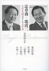 辻井喬=堤清二 文化を創造する文学者