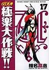 GS美神 極楽大作戦!! 新装版 第17巻 2007年02月16日発売