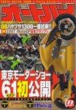 オートバイ 2007年 11月号 [雑誌]