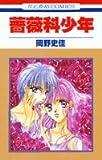 薔薇科少年 / 岡野 史佳 のシリーズ情報を見る