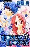 Lovey dovey 2 (フラワーコミックス)