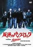 反逆のパンク・ロック [DVD]