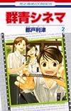 群青シネマ 第2巻 (花とゆめCOMICS)