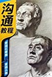 img - for communication Tutorial: Drawing and sketching plaster head (paperback) book / textbook / text book