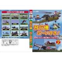 DEHA-3302 DVD飛行機 だ~いすき!2はたらく車別冊(世界のプロペラ飛行機がいっぱいだ)