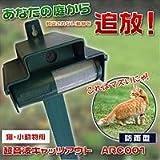 超音波猫撃退機キャットアウト ARC-001