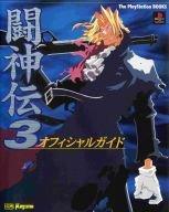 闘神伝3 オフィシャルガイド (The PlayStation BOOKS)