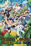 手塚治虫 2008年カレンダー