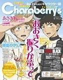 Charaberrys―より深く!より熱く!より美しく!女の子のためのキャラクター誌 (エンターブレインムック)